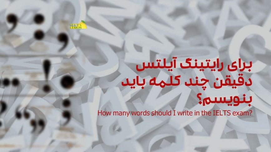 برای رایتینگ آیلتس دقیقن چند کلمه باید بنویسم؟
