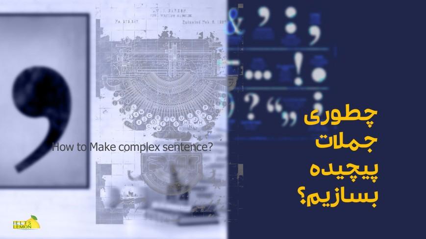 چطوری جملات پیچیده (complex sentence) بسازیم؟