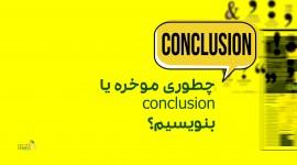 چطوری موخره یا conclusion بنویسیم؟