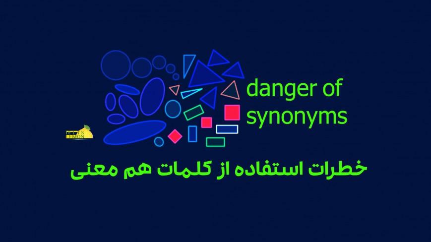 خطرات استفاده از کلمات هم معنی یا مترادف