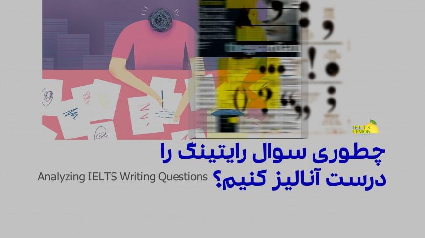 چطوری سوال رایتینگ را درست آنالیز کنیم؟