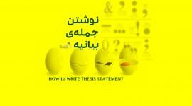 نوشتن جمله بیانیه یا thesis statement
